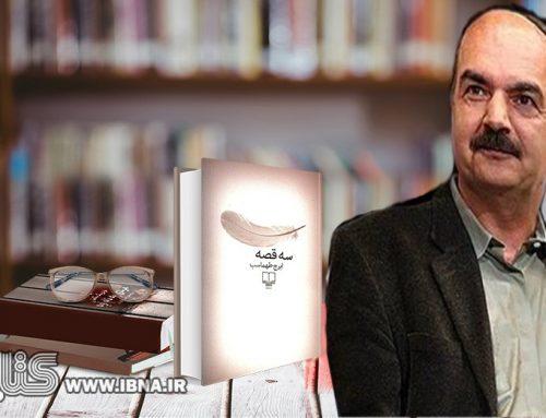 ایرج طهماسب هم داستانهایش را منتشر کرد