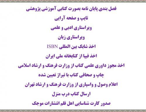 اخذ مجوزها و چاپ و نشر