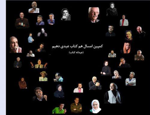 پیوستن چهرههای فرهنگی و هنری به کمپین «امسال هم کتاب عیدی دهیم»